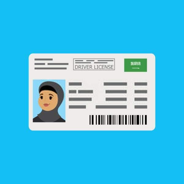 Saudi Arabia Driver's License