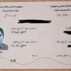 Afghanistan driver license