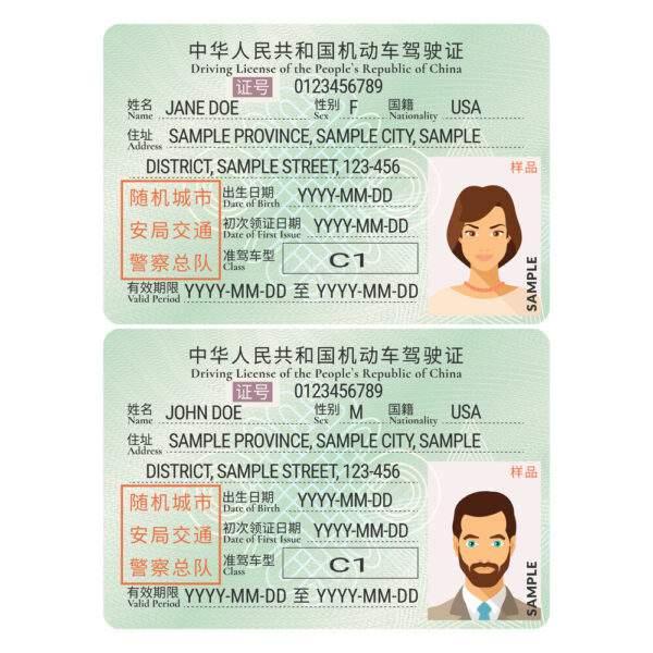 Fake ID Card of China