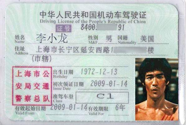 China Driver's License