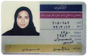 Iran Driver's License