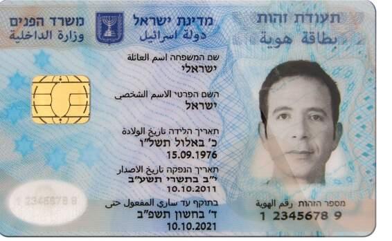 Buy Fake ID Card of Israel