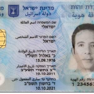 Buy Real ID Card of Israel