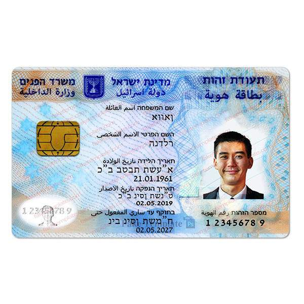 Israel Driver's License