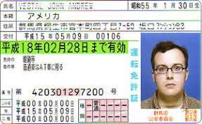 Japan Driver's License