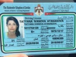 Jordan Driver's License