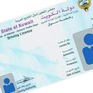Kuwait Driver's License