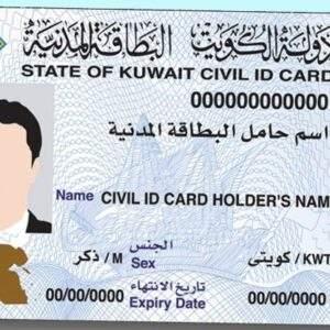Buy Fake ID Card of Kuwait