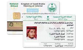 Buy Real ID Card of Saudi Arabia