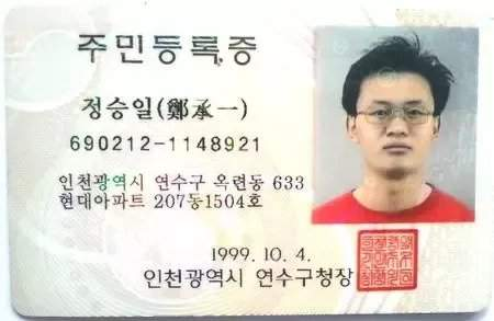 Buy Real ID Card of South Korea