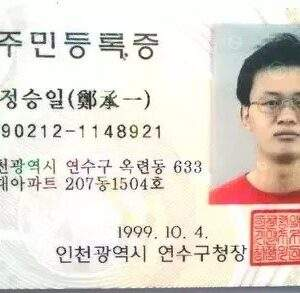 Buy Fake ID Card of South Korea